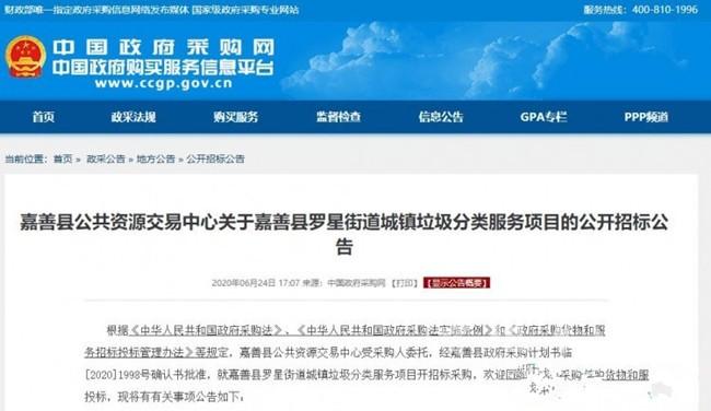 浙江嘉善县垃圾分类服务项目公开招标