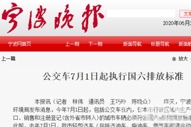 7月1日起,浙江省宁波这部分车辆提标