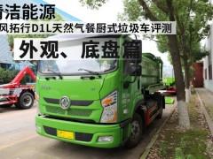 东风拓行D1L天然气餐厨式垃圾车评测之外观、底盘篇