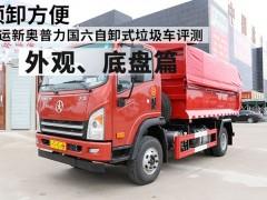 大运新奥普力国六自卸式垃圾车评测之外观、底盘篇