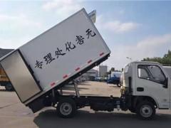 跃进无害化专用运输车
