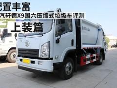 陕汽轩德X9国六压缩式垃圾车评测之上装篇