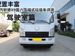陕汽轩德X9国六压缩式垃圾车评测之驾驶室篇