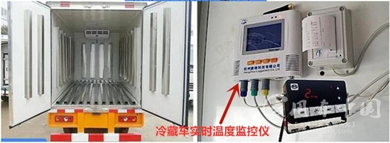 东风天龙前四后八9.6米冷藏车图片7