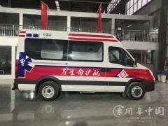 依维柯120救护车顺利发车|依维柯救护车提车