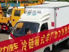 程力集团冷链厢式车专业厂首批大客户批量定