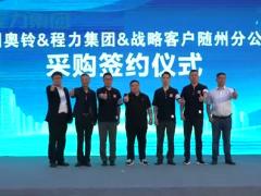 程力集团和中国奥铃成功签约三千台现在报道
