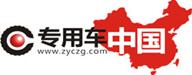 专用车中国